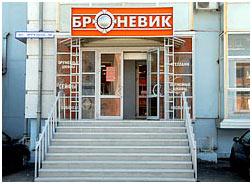 Магазин «Броневик»
